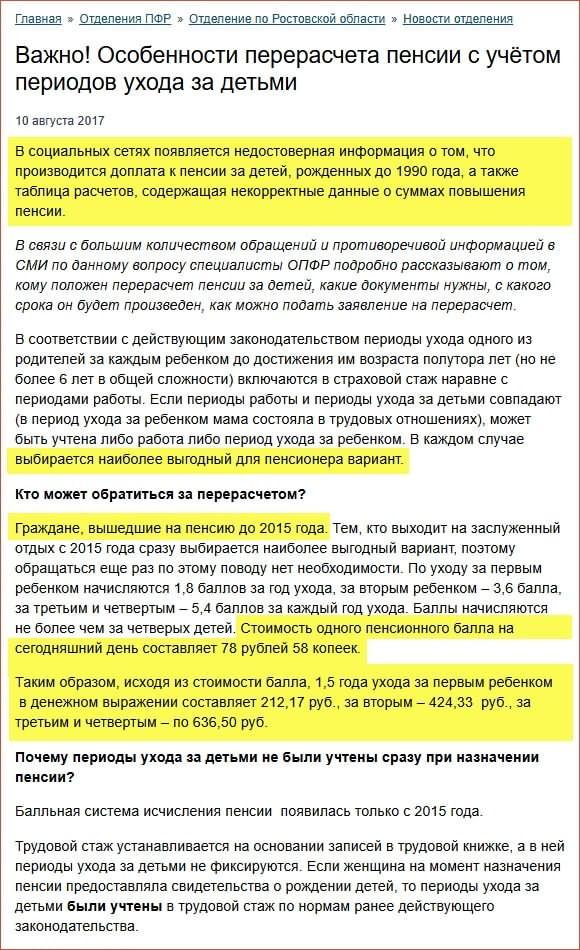 условия получения московской пенсии основу романа