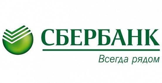 Отделения Сбербанка, город Пионерский
