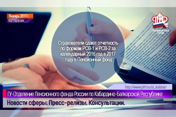 Отчетность в ПФР и ФСС в 2018 году, сдача отчетности в. - Главбух