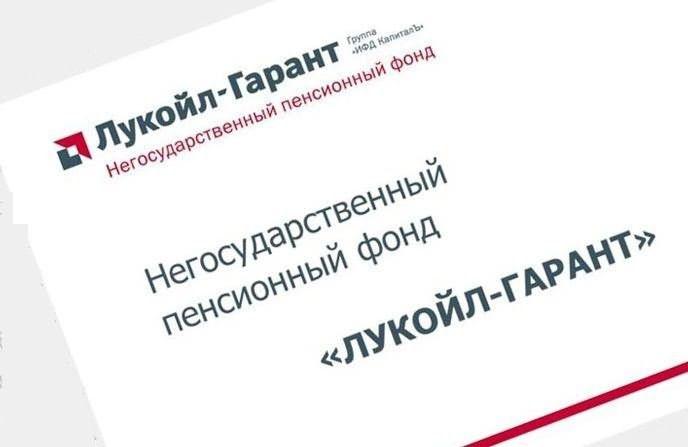 список нпф котор.вошли в систему гарантирования