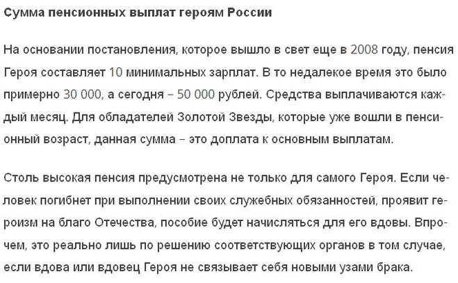 Сколько платят за героя россии 2018
