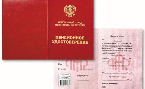 Пенсионное удостоверение отменили или нет Выдача пенсионного удостоверения в 2017 году Пенсионное удостоверение 2017
