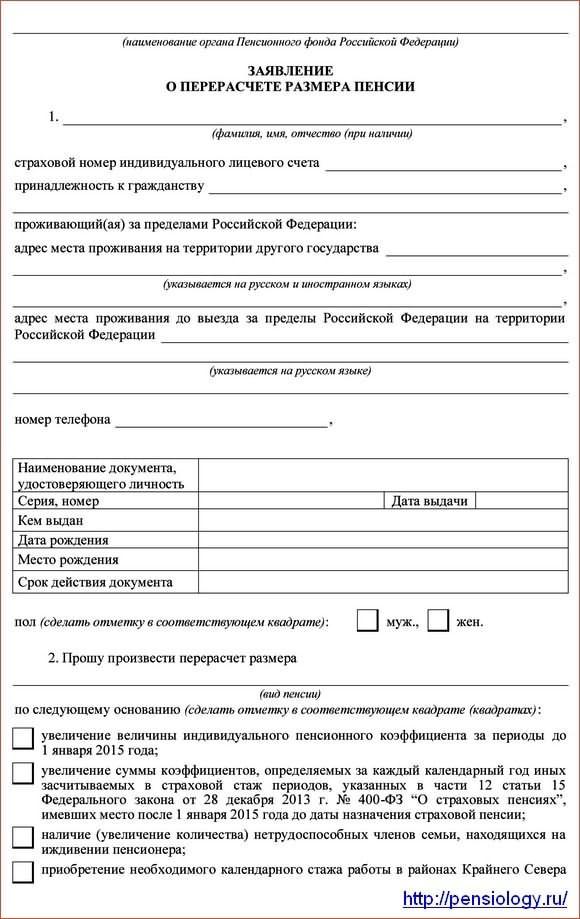 Какие документы нужны для перерасчкта пенсии попо правам советского пенсионера