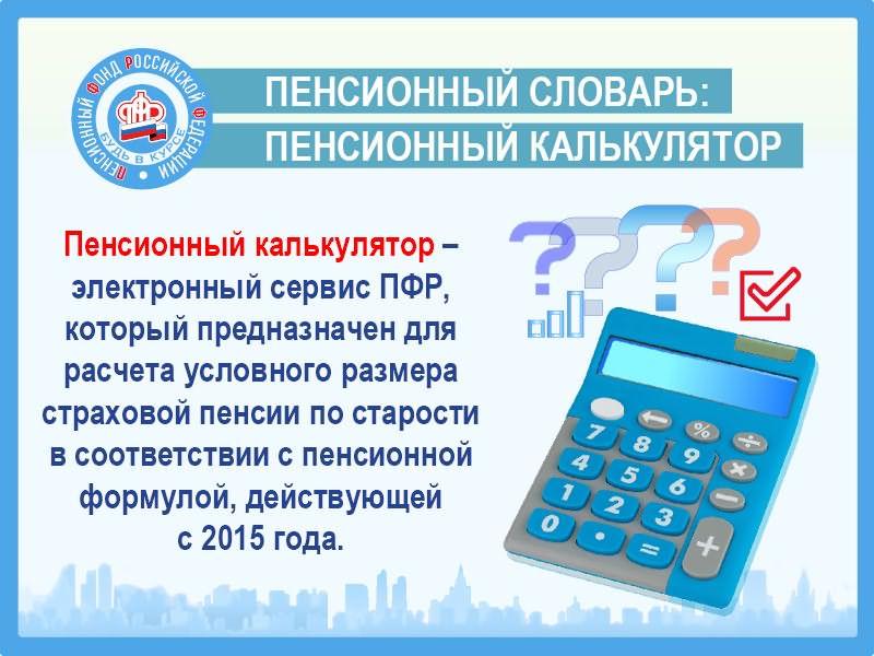 какая у меня будет пенсия Москва