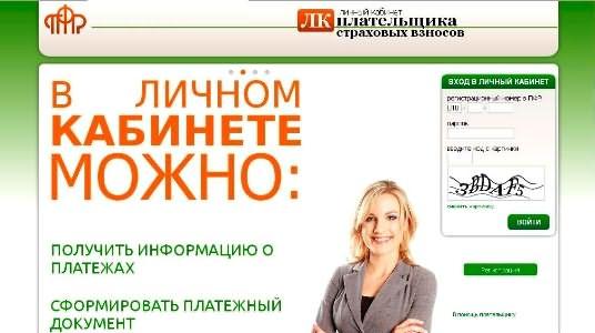 пенсионный фонд личный кабинет регистрация псков