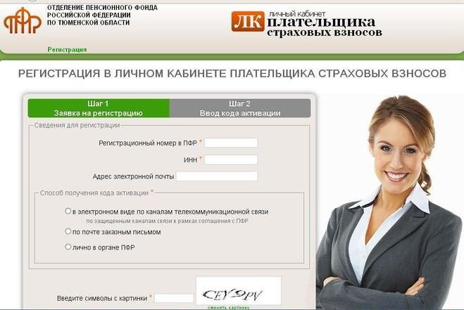 Пенсионный фонд орджоникидзевский район личный кабинет какую часть пенсии можно получить пенсионеру